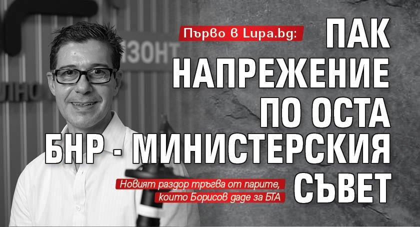 Първо в Lupa.bg: Пак напрежение по оста БНР - Министерския съвет