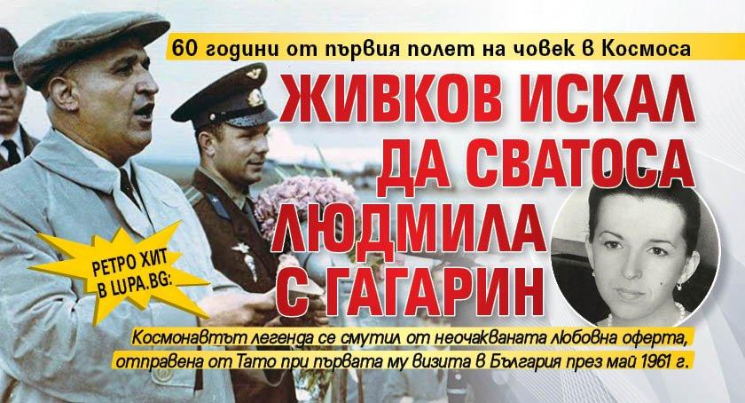 Ретро хит в Lupa.bg: Живков искал да сватоса Людмила с Гагарин