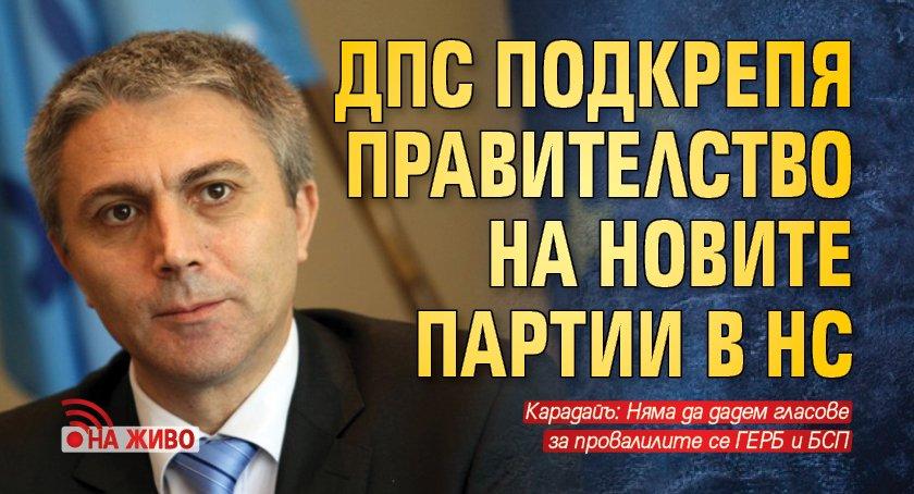 ДПС подкрепя правителство на новите партии в НС (НА ЖИВО)