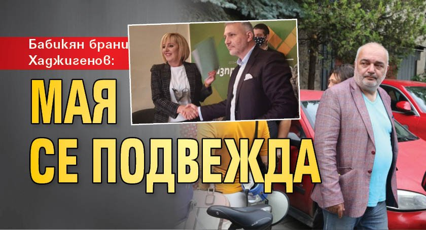 Бабикян брани Хаджигенов: Мая се подвежда