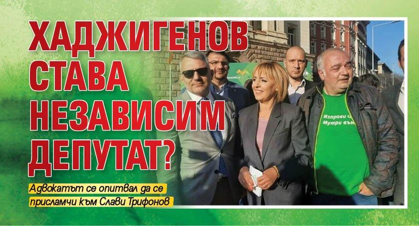 Хаджигенов става независим депутат?