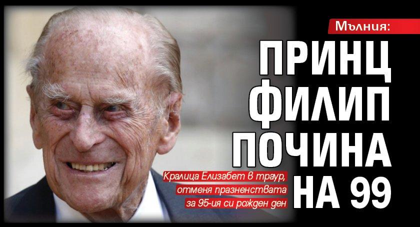 Мълния: Принц Филип почина на 99