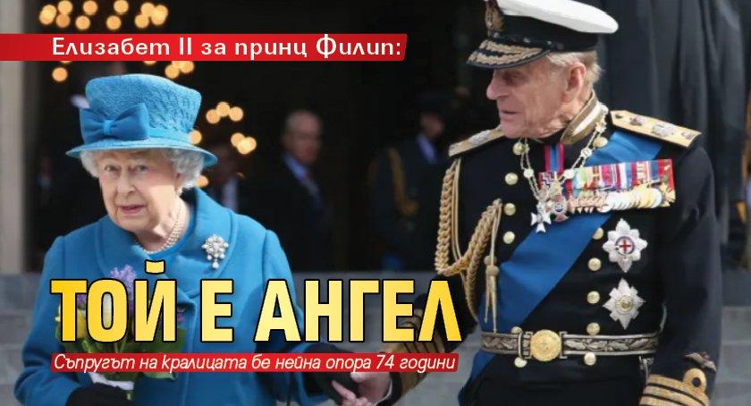 Елизабет II за принц Филип: Той е ангел