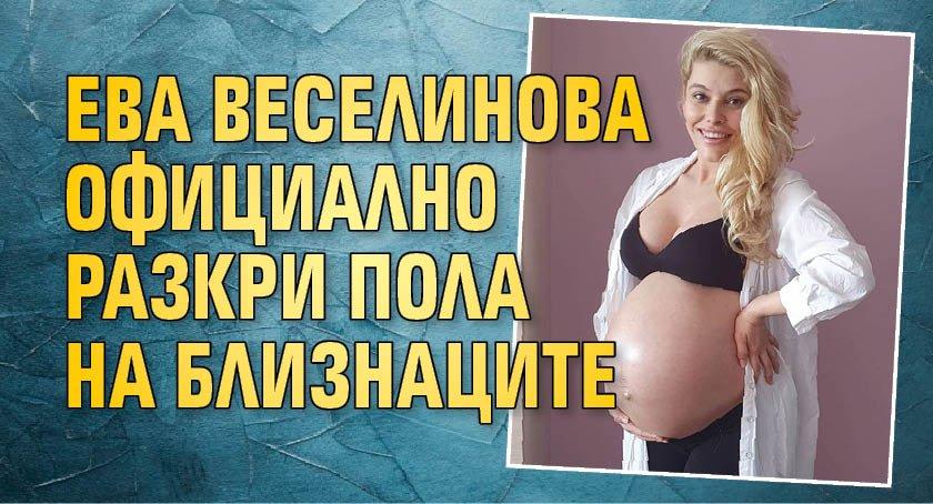 Ева Веселинова официално разкри пола на близнаците