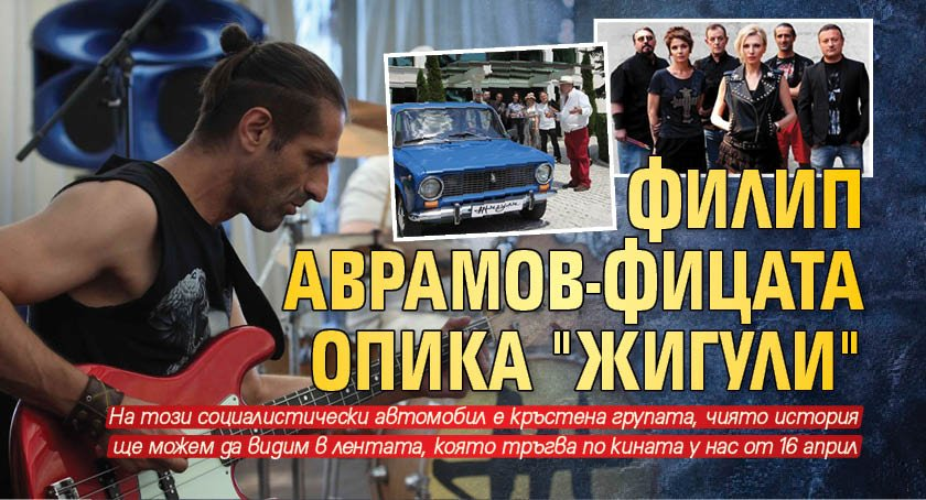 "Филип Аврамов-Фицата опика ""Жигули"""