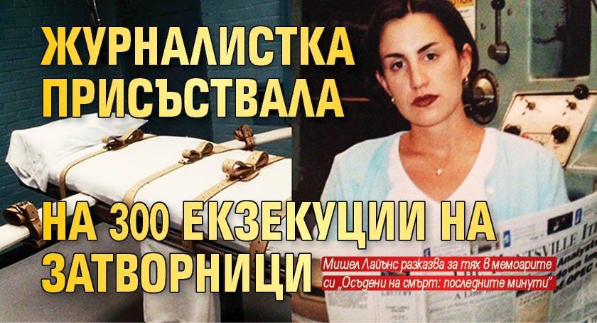 Журналистка присъствала на 300 екзекуции на затворници