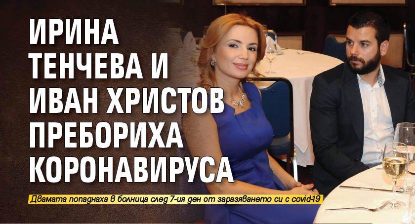 Ирина Тенчева и Иван Христов пребориха коронавируса