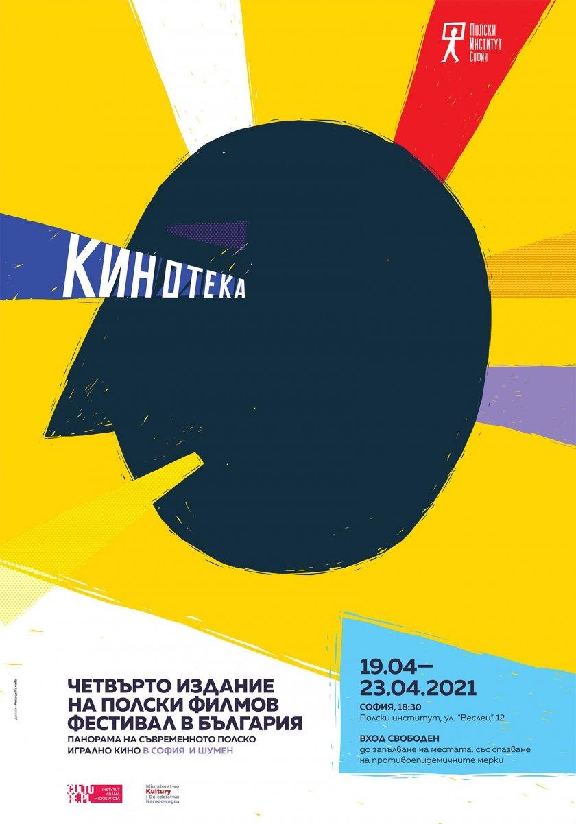 Полски филмов фестивал в България