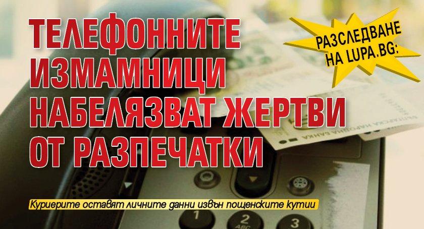 Разследване на Lupa.bg: Телефонните измамници набелязват жертви от разпечатки