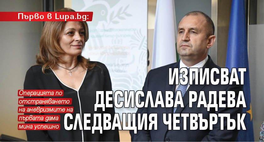 Първо в Lupa.bg: Изписват Десислава Радева следващия четвъртък