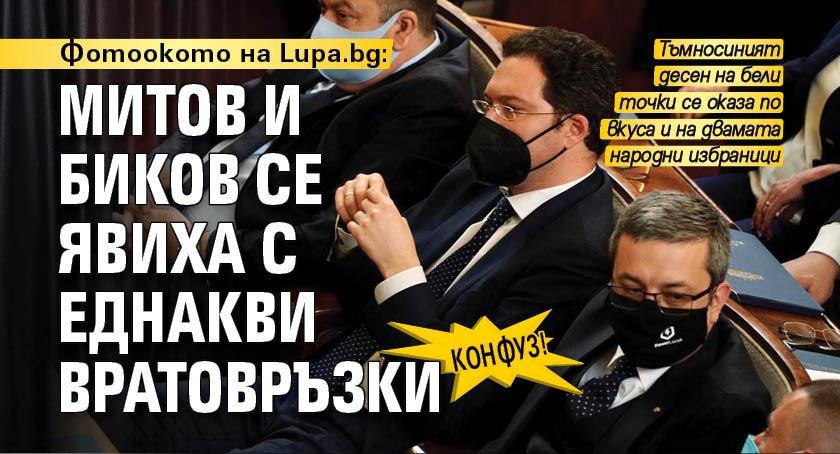 Фотоокото на Lupa.bg: Конфуз! Митов и Биков се явиха с еднакви вратовръзки