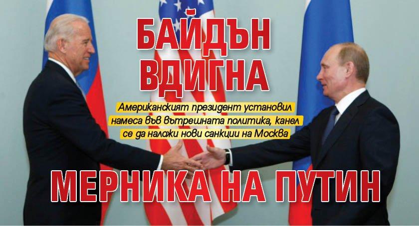 Байдън вдигна мерника на Путин