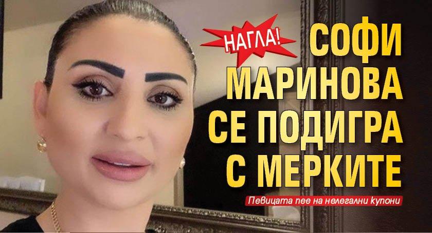 Нагла! Софи Маринова се подигра с мерките!