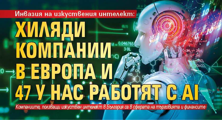 Инвазия на изкуствения интелект: Хиляди компании в Европа и 47 у нас работят с AI
