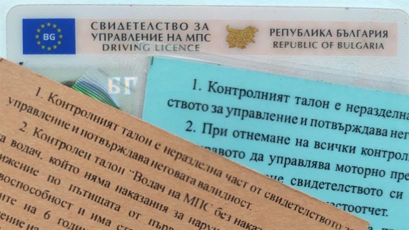 Браво! Христо Иванов маха синия талон