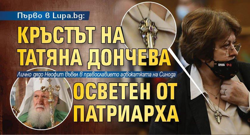 Първо в Lupa.bg: Кръстът на Татяна Дончева осветен от патриарха