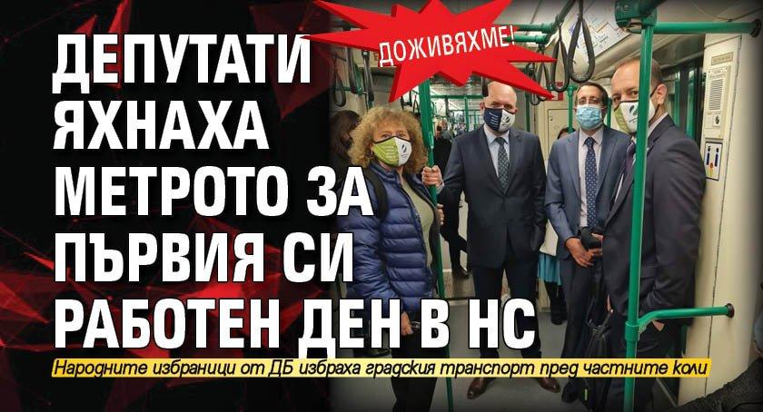 Доживяхме! Депутати яхнаха метрото за първия си работен ден в НС