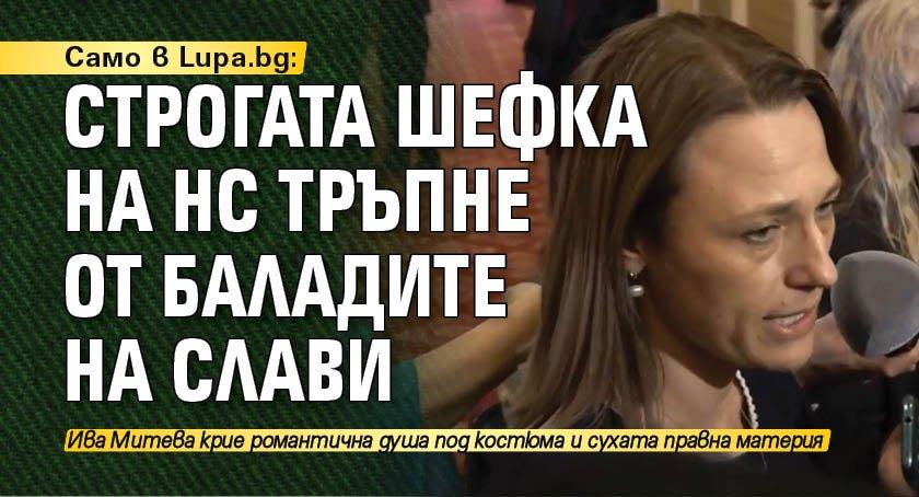 Само в Lupa.bg: Строгата шефка на НС тръпне от баладите на Слави