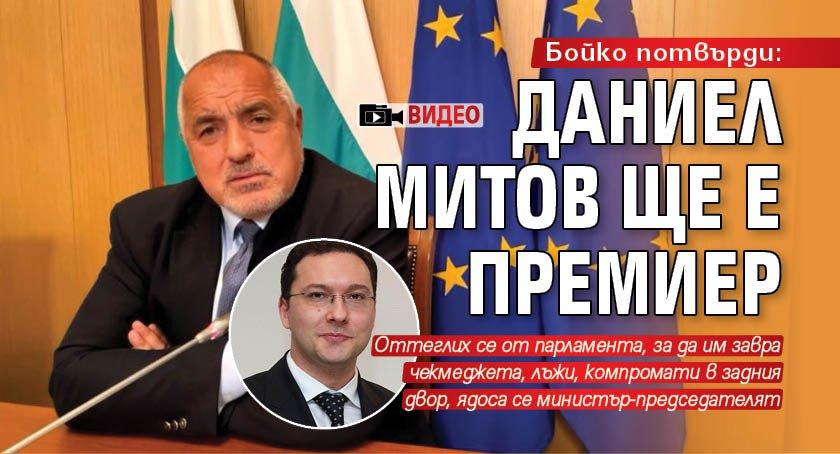 Бойко потвърди: Даниел Митов ще е премиер (ВИДЕО)