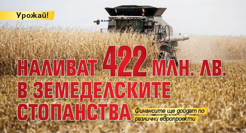 Урожай! Наливат 422 млн. лв. в земеделските стопанства