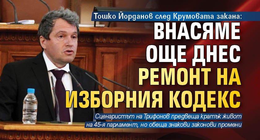 Тошко Йорданов след Крумовата закана: Внасяме още днес ремонт на Изборния кодекс