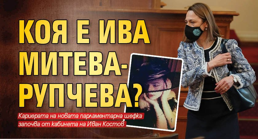 Коя е Ива Митева-Рупчева?