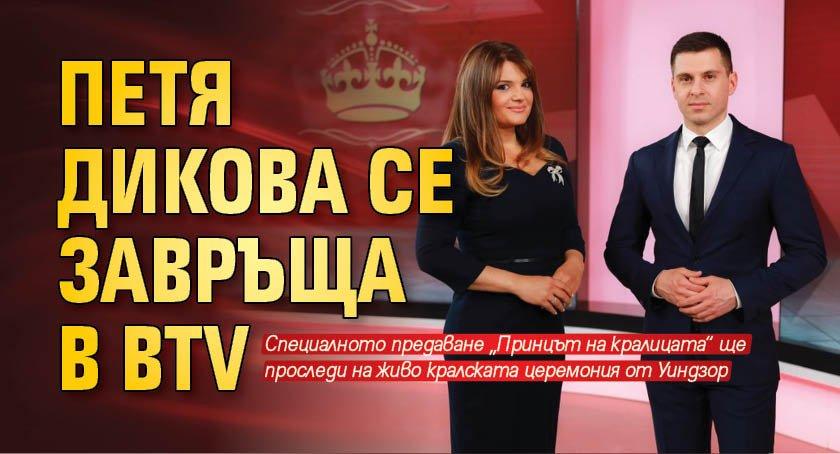 Петя Дикова се завръща в bTV