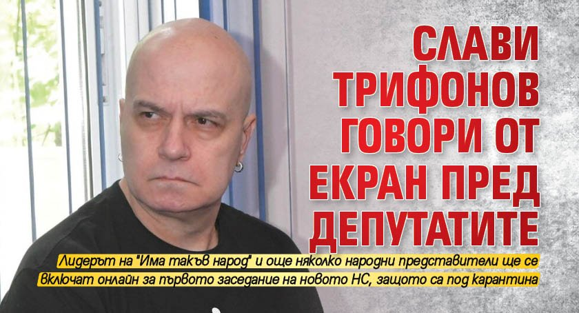 Слави Трифонов говори от екран пред депутатите