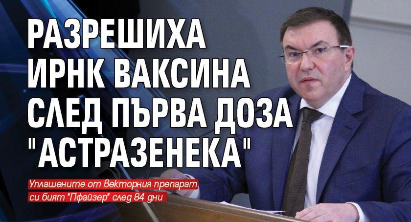 """Разрешиха иРНК ваксина след първа доза """"АстраЗенека"""""""