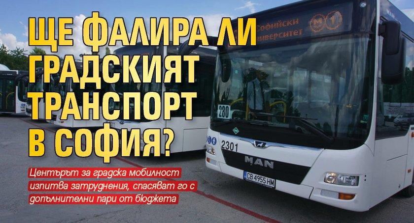 Ще фалира ли градският транспорт в София?
