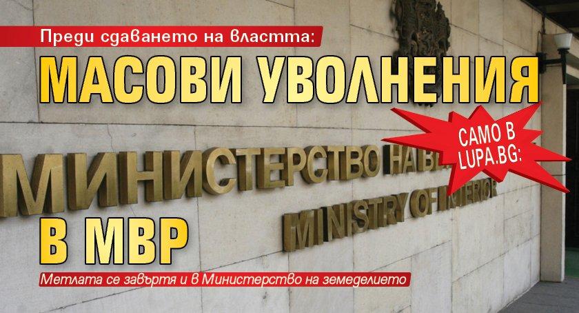 Само в Lupa.bg: Преди сдаването на властта: Масови уволнения в МВР
