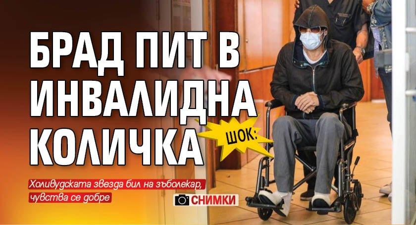 ШОК: Брад Пит в инвалидна количка (СНИМКИ)
