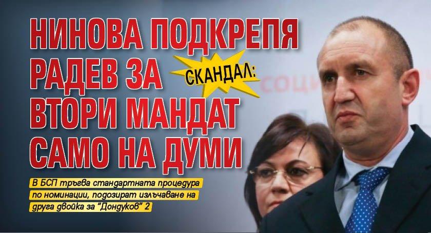 Скандал: Нинова подкрепя Радев за втори мандат само на думи