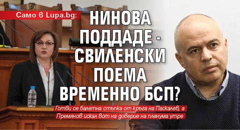 Само в Lupa.bg: Нинова поддаде - Свиленски поема временно БСП?