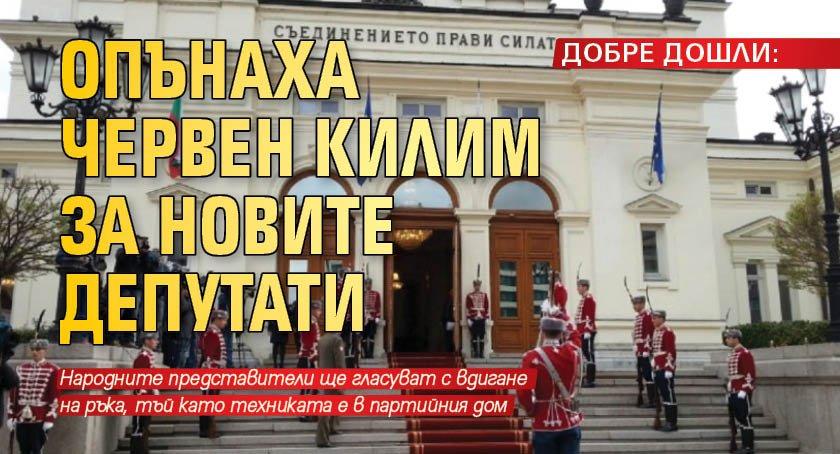 ДОБРЕ ДОШЛИ: Опънаха червен килим за новите депутати