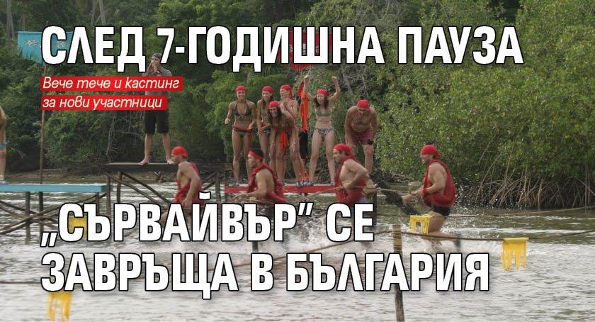 """След 7-годишна пауза """"Сървайвър"""" се завръща в България"""
