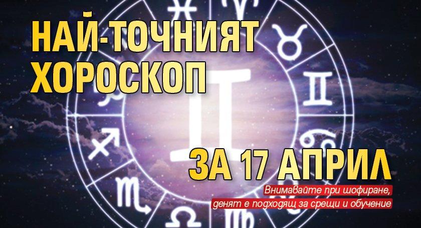 Най-точният хороскоп за 17 април