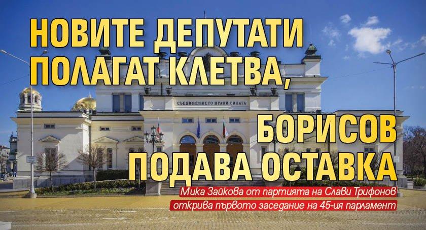 Новите депутати полагат клетва, Борисов подава оставка