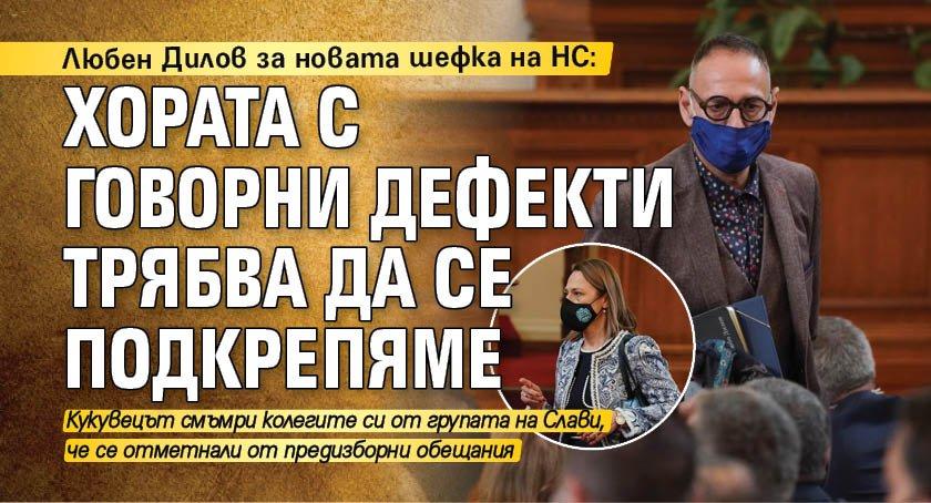 Любен Дилов за новата шефка на НС: Хората с говорни дефекти трябва да се подкрепяме