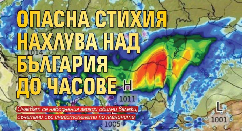 Опасна стихия нахлува над България до часове