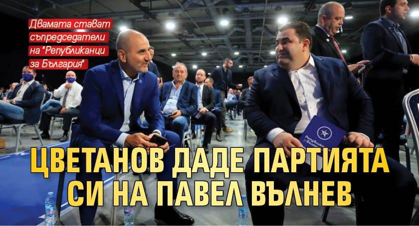Цветанов даде партията си на Павел Вълнев