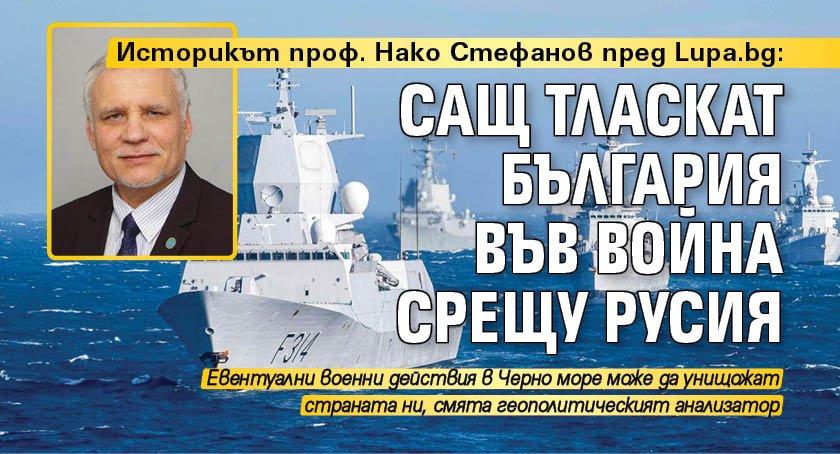 Историкът проф. Нако Стефанов пред Lupa.bg: САЩ тласкат България във война срещу Русия