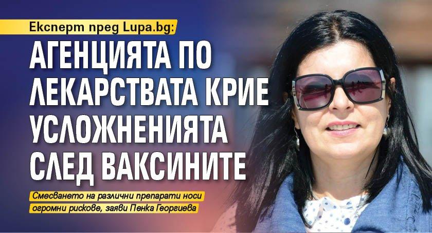Експерт пред Lupa.bg: Агенцията по лекарствата крие усложненията след ваксините