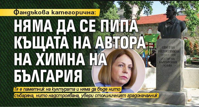 Фандъкова категорична: Няма да се пипа къщата на автора на химна на България