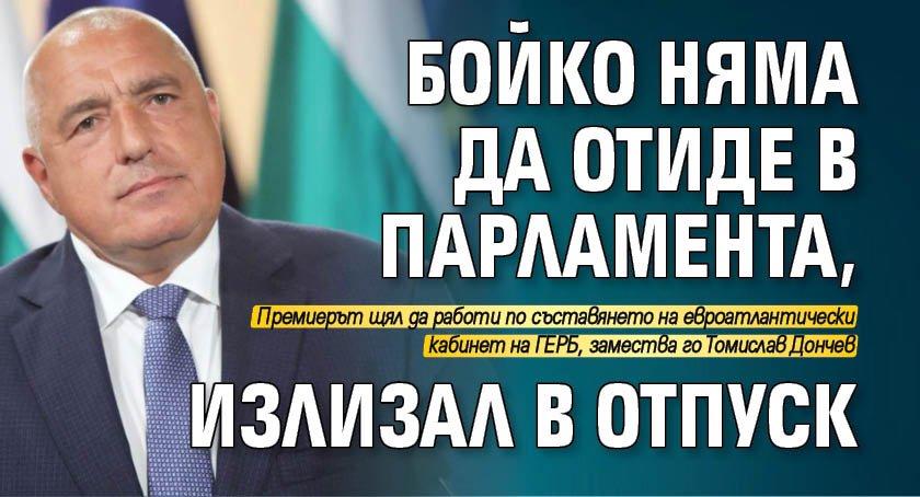 Шах: Бойко няма да отиде в парламента, излизал в отпуск