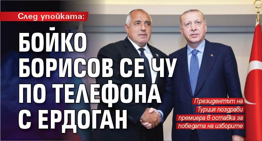 След упойката: Бойко Борисов се чу по телефона с Ердоган