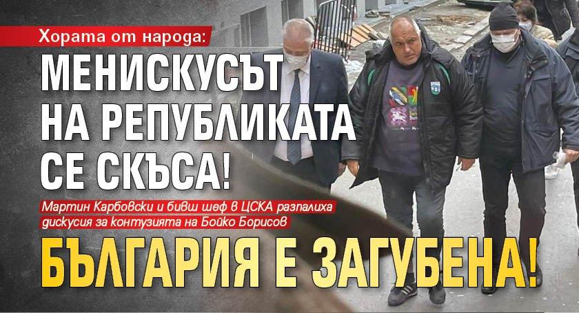 Хората от народа: Менискусът на републиката се скъса! България е загубена!