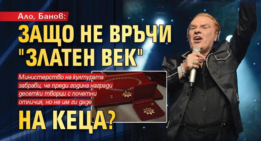 """Ало, Банов: Защо не връчи """"Златен век"""" на Кеца?"""