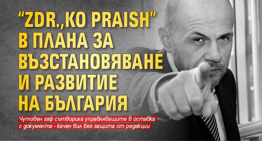 """""""Zdr.,ko praish"""" в Плана за възстановяване и развитие на България"""