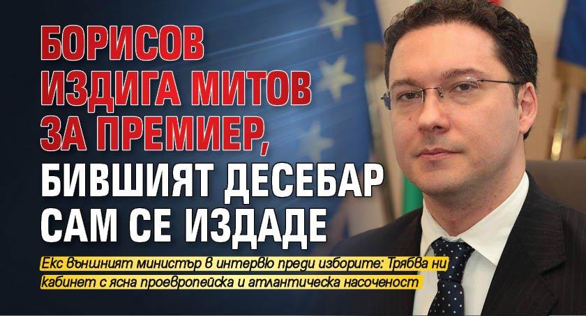 Борисов издига Митов за премиер, бившият десебар сам се издаде